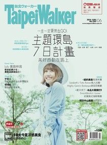 Taipei Walker 230期 6月號