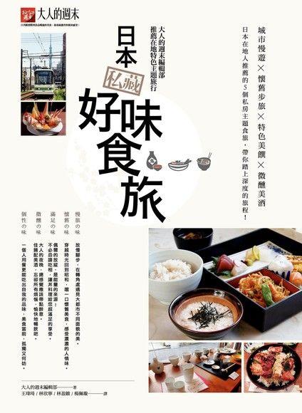 日本私藏好味食旅