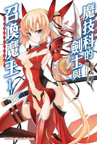 魔技科的劍士與召喚魔王 (1)(小說)