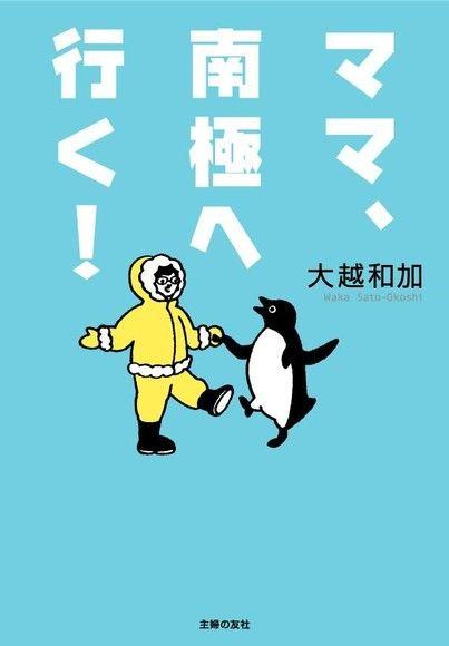 媽媽,前往南極。(日文書)