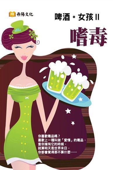 啤酒女孩Ⅱ嗜毒
