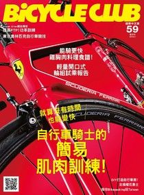BiCYCLE CLUB 單車俱樂部 Vol.59