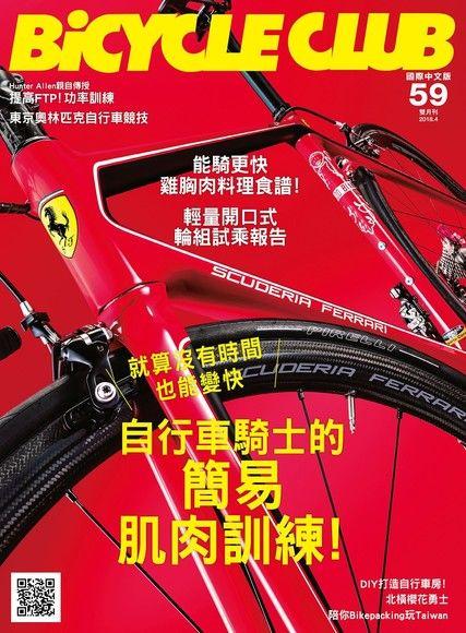 BiCYCLE CLUB 單車俱樂部 Vol.59