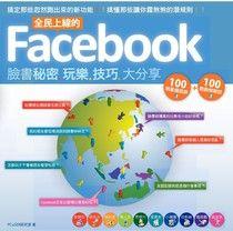 【电子书】全民上線的Facebook:臉書秘密玩樂技巧大分享
