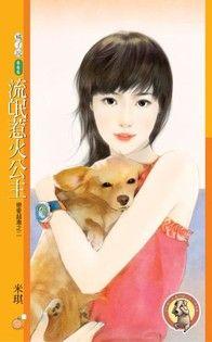 流氓惹火公主【戀愛超激之二】(限)