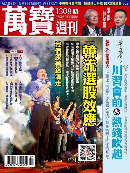 萬寶週刊 第1308期 2018/11/23