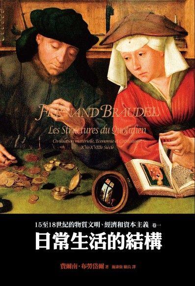 15至18世紀的物質文明、經濟和資本主義:卷一 日常生活的結構(二版)