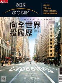 天下雜誌《Crossing換日線》 夏季號/ 2017【精華版】