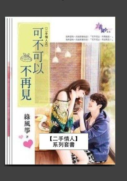 【二手情人】系列套書