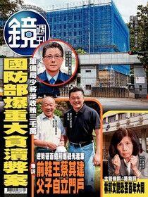 鏡週刊 第198期 2020/07/15