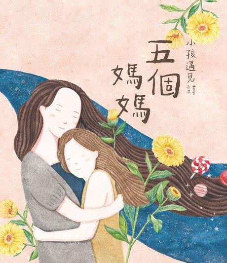 小孩遇見詩:五個媽媽