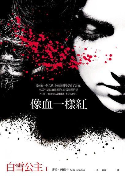 白雪公主(Ⅰ)︰像血一樣紅