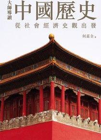 大師導讀:中國歷史