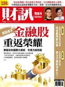 財訊雙週刊 456期 2014/07/31