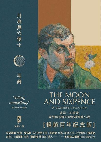 月亮與六便士【暢銷百年紀念版】