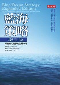 藍海策略增訂版