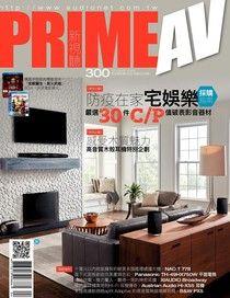 PRIME AV 新視聽 04月號/2020 第300期
