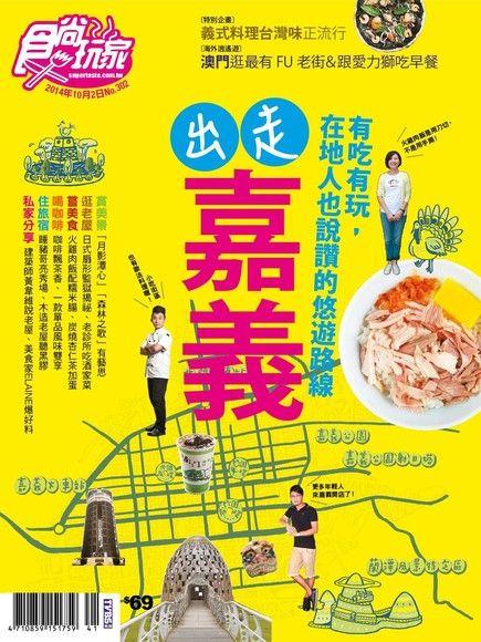 食尚玩家雙周刊 第302期 2014/10/02