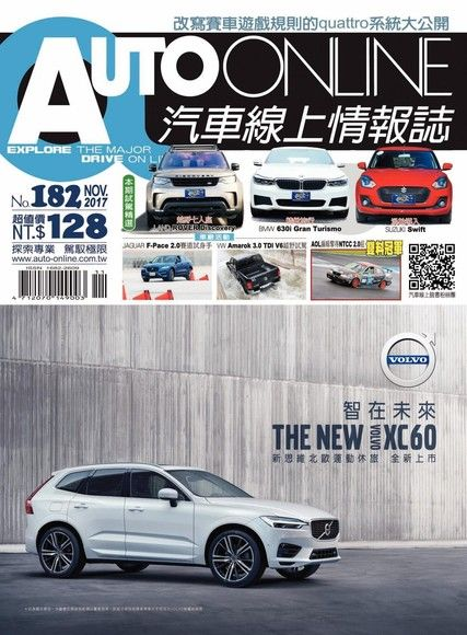 AUTO-ONLINE汽車線上情報誌 11月號/2017 第182期