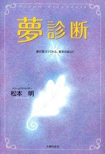 夢境診斷(日文書)