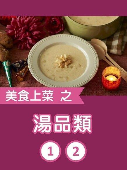 美食上菜之湯品類第1+2冊【有聲書】