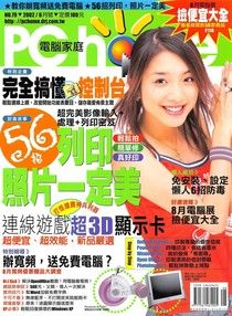 PC home 電腦家庭 08月號/2002 第079期