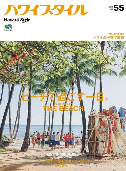 HAWAII STYLE No.55 【日文版】