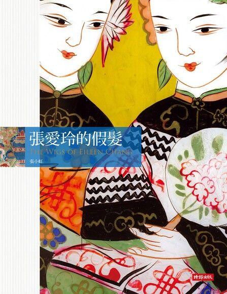 張愛玲的假髮(知識叢書88)