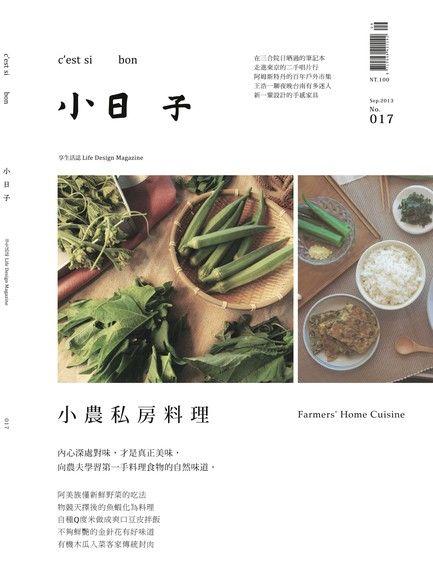 小日子享生活誌 9月號/2013 第17期