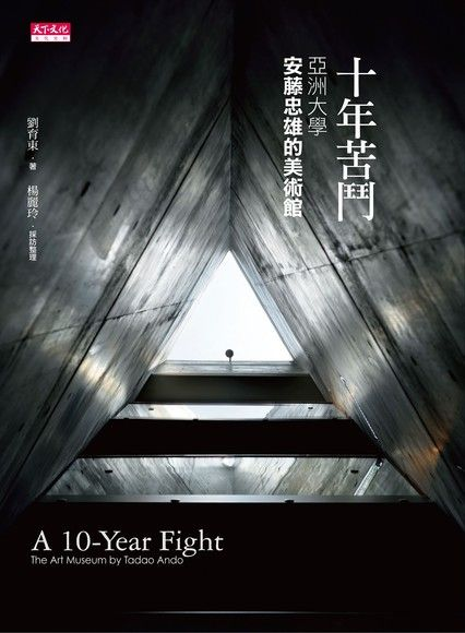 十年苦鬥:亞洲大學.安藤忠雄的美術館