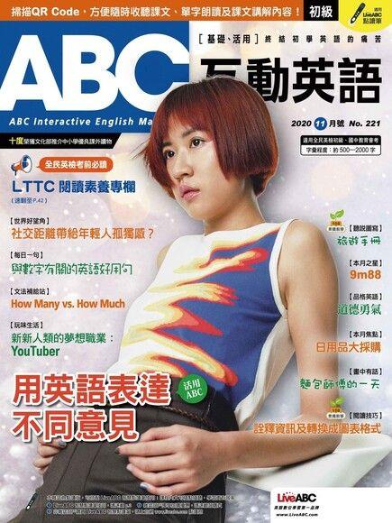 ABC互動英語 11月號/2020 第221期
