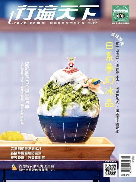 行遍天下旅遊雜誌 06月號/2018 第311期