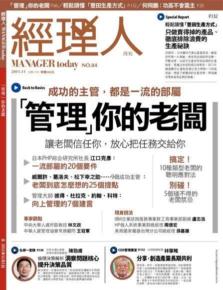 經理人月刊 11月號/2011 第84期