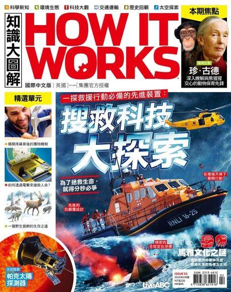 HOW IT WORKS知識大圖解國際中文版 02月號/2019 第53期