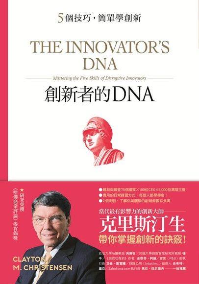 創新者的DNA