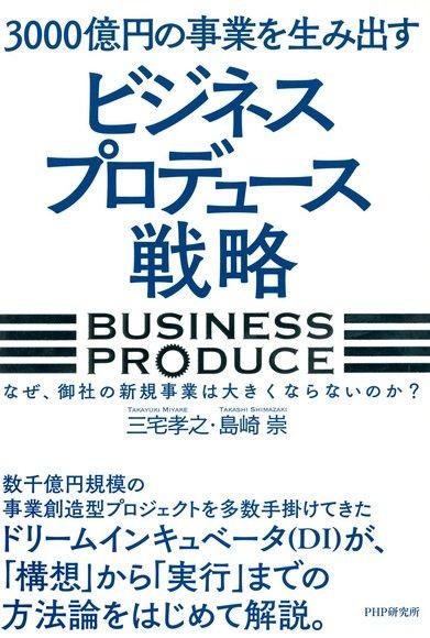催生3000億日圓事業的「企業打造」戰略