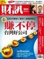 財訊雙週刊 第488期 2015/10/22