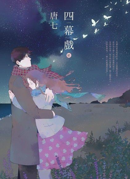 四幕戲【結】
