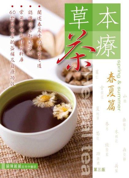 草本茶療:春夏篇(第二版)