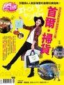 食尚玩家雙周刊 第332期 2015/11/27