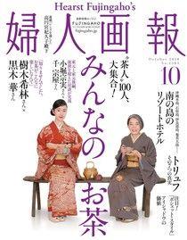 婦人畫報 2018年10月號 【日文版】