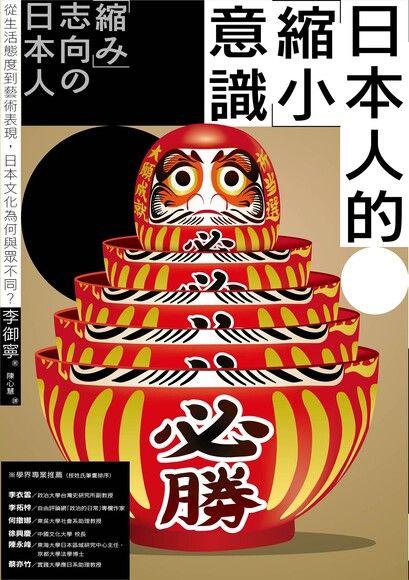 日本人的「縮小」意識