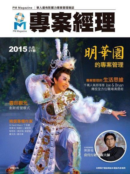 專案經理雜誌雙月刊 繁體版 06月號/2015 第21期