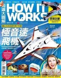 HOW IT WORKS知識大圖解國際中文版 06月號/2017 第33期