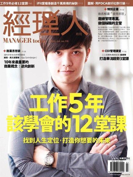 經理人月刊 07月號/2014 第116期