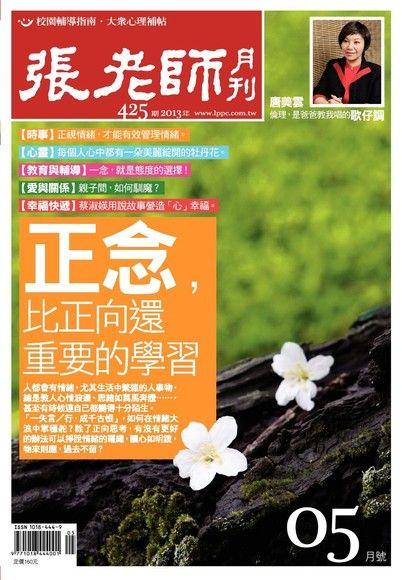 張老師月刊 05月/2013 第425期
