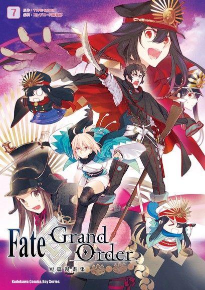 Fate/Grand Order短篇漫畫集 7
