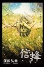 LETTER BEE-信蜂(18)