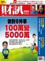 財訊雙週刊 440期2013/12/19
