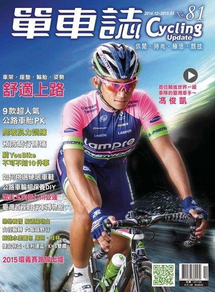 Cycling Update單車誌雙月刊 11月號/2014 第81期